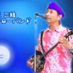 沖縄 三線ジローバンド