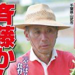 山武市が誇るレジェンド有機農家 齊藤完一さんを集めました。