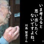川島繁彦さん(終戦と食糧)