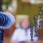 倉田禎夫さん(終戦と死生観)