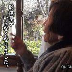 鈴木信子さん(終戦 干し草の日)
